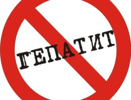 В «Медлайне» начали лечить гепатиты