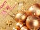 Новогодние скидки на приемы врача