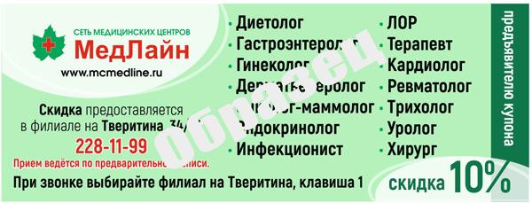 """Купон на скидку в """"Медлайн"""""""